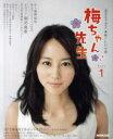 NHKドラマ・ガイド梅ちゃん先生 連続テレビ小説 Part1/尾崎将也・・・