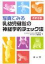 写真でみる乳幼児健診の神経学的チェック法/前川喜平/小枝達也【2500円以上送料無料】
