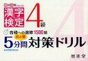 【100円クーポン配布中!】漢字検定4級出る順5分間対策ドリル 合格への速修1500題/絶対合格プロジェクト