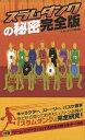 スラムダンクの秘密完全版/スラムダンク研究会【合計3000円以上で送料無料】