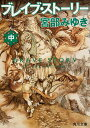ブレイブ・ストーリー 中/宮部みゆき【3000円以上送料無料】