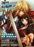 【2500以上】コミックイラストレーションガイダンス! Manga Anime Game Lanove! 乙女の祈り編/カズキヨネ/・解説東夕陽/・解説フカヒレ