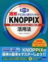 理系PC初心者のためのKNOPPIX活用法 WindowsからLinuxへの超入門/岡田長治/中村睦【3000円以上送料無料】