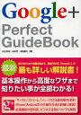 Google+ Perfect GuideBook/田口和裕/成松哲/毛利勝久【2500円以上送料無料】