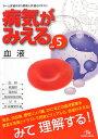 病気がみえる vol.5/医療情報科学研究所【2500円以上送料無料】