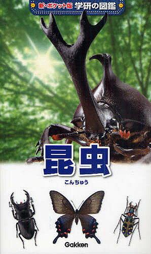 新ポケット版 学研の図鑑 昆虫