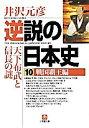 逆説の日本史 10/井沢元彦【2500円以上送料無料】