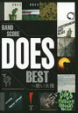バンド・スコアDOES BEST~黒い太陽【もれなくクーポンプレゼント・読書家キャンペーン実施中!】
