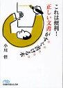 正しい文書がすぐ書ける本 これは便利!/小川悟【合計3000円以上で送料無料】