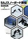 SAJスノーボード教程 SANUK/全日本スキー連盟教育本部【2500円以上送料無料】