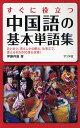 すぐに役立つ中国語の基本単語集 あいさつ、暮らしから観光、仕事まで、使える約5000語を収録!/伊藤祥雄