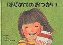 はじめてのおつかい/筒井頼子/林明子/子供/絵本【合計3000円以上で送料無料】