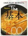 The基本200【2500円以上送料無料】