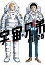宇宙兄弟 14/小山宙哉【合計3000円以上で送料無料】...