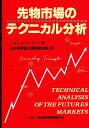 先物市場のテクニカル分析/ジョンJ.マーフィー/日本興業銀行国際資金部【2500円以上送料無料】