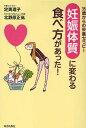 「妊娠体質」に変わる食べ方があった! 35歳からの栄養セラピー/定真理子/北野原正高【2500円以上送料無料】