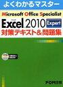 【店内全品5倍】Microsoft Office Specialist Microsoft Excel 2010 Expert対策テキスト&問題集/富士通エフ・オー・エム株式会社【3000円以上送料無料】