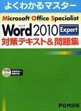 【最大500クーポン配布中!】Microsoft Office Specialist Microsoft Word 2010 Expert対策テキスト&問題集/富士通エフ・オー・エ