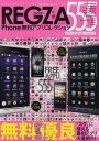 REGZA Phone無料アプリコレクション555 「スグ」に使える最旬アプリ大量紹介 保存版【2500円以上送料無料】