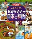 心をそだてる松谷みよ子の日本の神話 決定版/松谷みよ子【2500円以上送料無料】