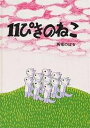 11ぴきのねこ/馬場のぼる【合計3000円以上で送料無料】