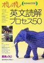 ポレポレ英文読解プロセス50 代々木ゼミ方式/西きょうじ【2500円以上送料無料】