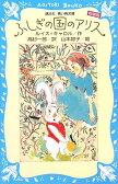ふしぎの国のアリス 新装版/ルイス・キャロル/高杉一郎/山本容子【2500円以上送料無料】