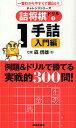 詰将棋ドリル 一番わかりやすくて面白い! 1/森信雄【2500円以上送料無料】