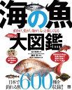 海の魚大図鑑 釣りが、魚が、海が、もっと楽しくなる/石川皓章/瀬能宏/隔週刊つり情報編集部【2500円以上送料無料】