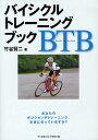 バイシクルトレーニングブック/竹谷賢二【合計3000円以上で送料無料】