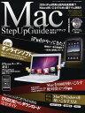 Macステップアップガイド