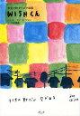 WISHくん 希望を映すハガキ絵集/ドン・カ・ジョンハガキ絵内多勝康【2500円以上送料無料】