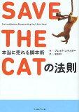 【2500以上】SAVE THE CAT的法则真的畅销��剧本策略/bureiku·sunaida/菊池淳子[【2500以上】SAVE THE CATの法則 本当に売れる脚本術/ブレイク・スナイダー/菊池淳子]