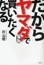 だからヤマダ電機で買いたくなる/片山修【後払いOK】【2500円以上送料無料】