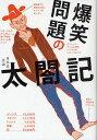 爆笑問題の太閤記 日本史原論/爆笑問題【合計3000円以上で送料無料】