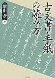 古文書・手紙の読み方/増田孝【後払いOK】【2500以上】
