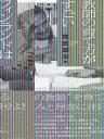 フィンランドは教師の育て方がすごい/福田誠治【合計3000円以上で送料無料】
