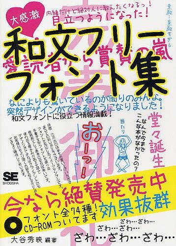 和文フリーフォント集/大谷秀映【3000円以上送料無料】