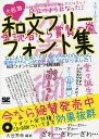 【100円クーポン配布中!】和文フリーフォント集/大谷秀映