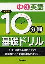 10分間基礎ドリル中3英語 学研版/学習研究社【合計3000円以上で送料無料】