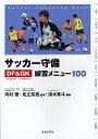 サッカー守備DF&GK練習メニュー100/河村優/足立高浩/清水英斗【RCP】