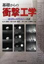 基礎からの衝撃工学 構造物の衝撃設計の基礎/石川信隆【2500円以上送料無料】