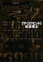 ザ・コクピット 2/松本零士【2500円以上送料無料】
