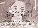 センチメンタルな旅・冬の旅/荒木経惟【2500円以上送料無料】