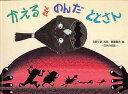 かえるをのんだととさん 日本の昔話/日野十成/斎藤隆夫【2500円以上送料無料】