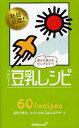 ヘルシー!豆乳レシピ 60 Recipes 豆乳で作る、ドリンク&ごはん&デザート/キッコーマン飲料株式会社