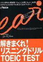 解きまくれ!リスニングドリルTOEIC TEST Part3&4/イイクフン【2500円以上送料無料】