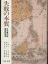 失敗の本質 日本軍の組織論的研究/戸部良一【2500円以上送料無料】