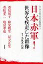日本赤軍!世界を疾走した群像/塩見孝也/重信房子/和光晴生【2500円以上送料無料】