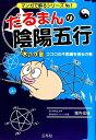 だるまんの陰陽五行 1/堀内信隆【2500円以上送料無料】